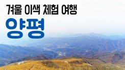 [YTN 구석구석 코리아] 겨울 이색 체험 여행, 양평