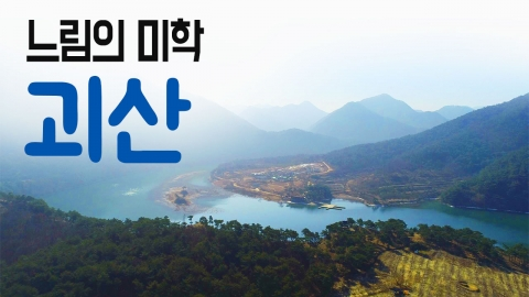 [YTN 구석구석 코리아] 느림의 미학, 괴산