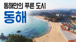 [YTN 구석구석 코리아] 동해안의 푸른 도시, 동해