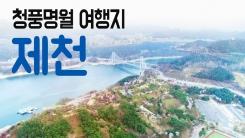 [YTN 구석구석 코리아] 청풍명월 여행지, 제천