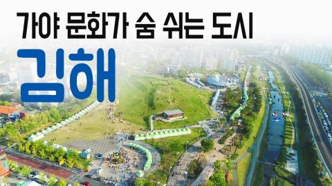 [YTN 구석구석 코리아] 가야 문화가 숨 쉬는 도시, 김해