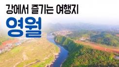 [YTN 구석구석 코리아] 강에서 즐기는 여행지, 영월