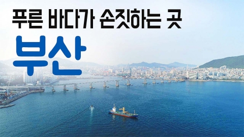 [YTN 구석구석 코리아] 푸른 바다가 손짓하는 곳, 부산