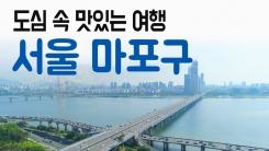 [YTN 구석구석 코리아] 도심 속 맛있는 여행, 서울 마포구