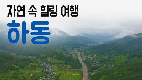 [YTN 구석구석 코리아] 자연 속 힐링 여행, 하동