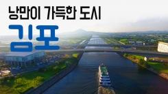 [YTN 구석구석 코리아] 낭만이 가득한 도시, 김포