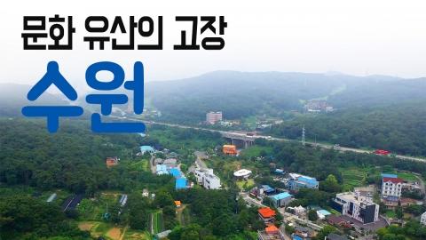 [YTN 구석구석 코리아] 문화 유산의 고장, 수원