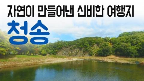 [YTN 구석구석 코리아] 자연이 만들어낸 신비한 여행지, 청송