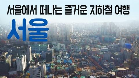[YTN 구석구석 코리아] 서울에서 떠나는 즐거운 지하철 여행