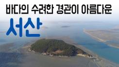 [YTN 구석구석 코리아] 바다의 수려한 경관이 아름다운, 서산