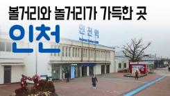 [YTN 구석구석 코리아] 볼거리와 놀거리가 가득한 곳, 인천