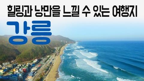 [YTN 구석구석 코리아] 힐링과 낭만을 느낄 수 있는 여행지, 강릉