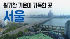 [YTN 구석구석 코리아] 활기찬 기운이 가득한 곳, 서울