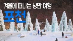 [YTN 구석구석 코리아] 겨울에 떠나는 낭만 여행, 포천