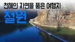 [YTN 구석구석 코리아] 천혜의 자연을 품은 여행지, 철원