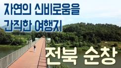 [YTN 구석구석 코리아] 자연의 신비로움을 간직한 여행지, 전북 순창