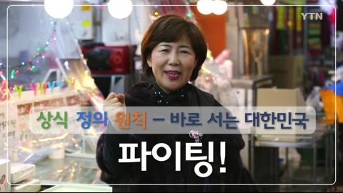 [상식 정의 원칙 - 바로 서는 대한민국] 시민 인터뷰