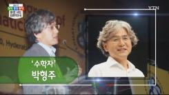 합리적인 사유가 존중받는 대한민국 [박형주, 아주대학교 석좌교수]
