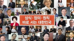 상식·정의·원칙 - 바로 서는 대한민국