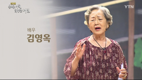 올바른 사회, 희망찬 내일 [김영옥 / 배우]