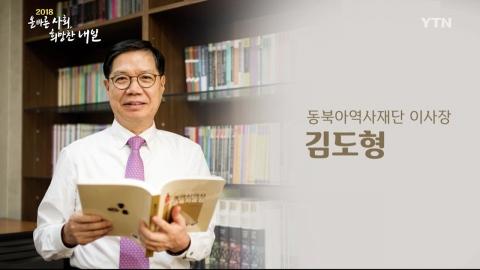 올바른 사회, 희망찬 내일 [김도형 / 동북아역사재단 이사장]