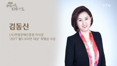 올바른 사회, 희망찬 내일 [김동신 / (사)한중문예진흥원 이사장]
