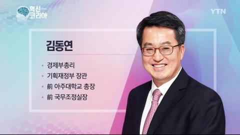 혁신 코리아 [김동연, 경제부총리]