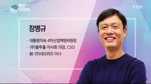 혁신 코리아 [장병규, 대통령직속 4차산업혁명위원장]