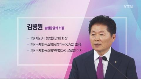 혁신 코리아 [김병원, 농협중앙회 회장]