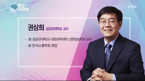 혁신 코리아 [권상희, 성균관대학교 교수]