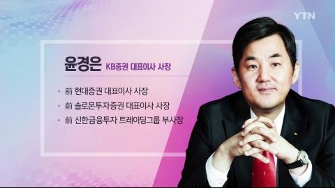 혁신 코리아 [윤경은, KB증권 대표이사 사장]