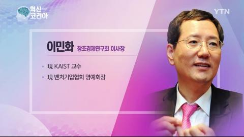 혁신 코리아 [이민화, 창조경제연구회 이사장]