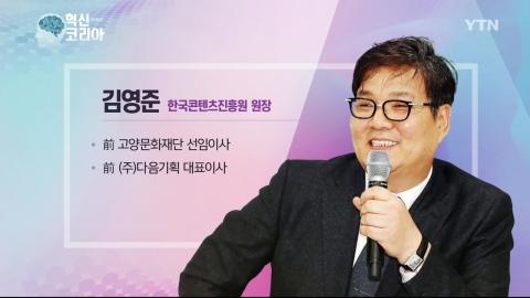 혁신 코리아 [김영준, 한국콘텐츠진흥원 원장]