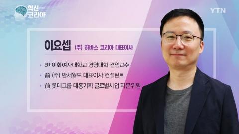 혁신 코리아 [이요셉, (주)하바스 코리아 대표이사]
