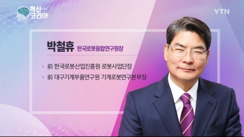 혁신 코리아 [박철휴, 한국로봇융합연구원장]