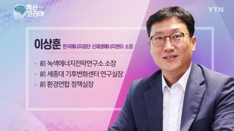 혁신 코리아 [이상훈, 한국에너지공단 신재생에너지센터 소장]