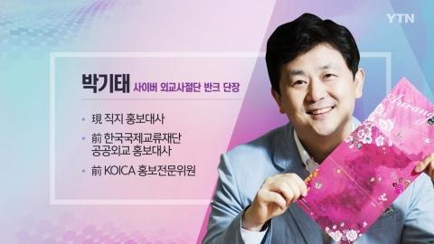 혁신 코리아 [박기태, 사이버 외교사절단 '반크' 단장]