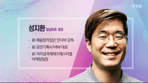 혁신 코리아 [성지환, 칠십이초 대표]