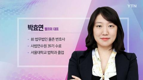 혁신 코리아 [박효연, 헬프미 대표]