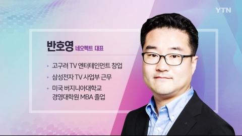 혁신 코리아 [반호영, 네오펙트 대표]