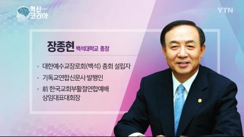 혁신 코리아 [장종현, 백석대학교 총장]