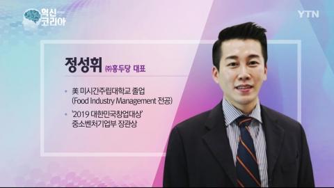 혁신 코리아 [정성휘, (주) 홍두당 대표]
