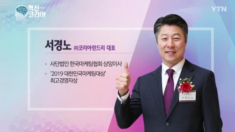 혁신 코리아 [서경노, (주)코리아런드리 대표]