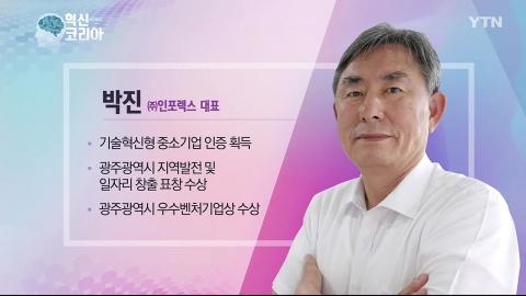 혁신 코리아 [박진, (주)인포렉스 대표]