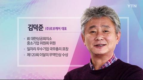 혁신 코리아 [김덕준, (주)로보케어 대표]