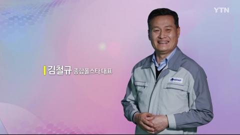 혁신 코리아 [김철규, 종합폴스타 대표]