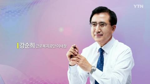 혁신 코리아 [강순희, 근로복지공단 이사장]