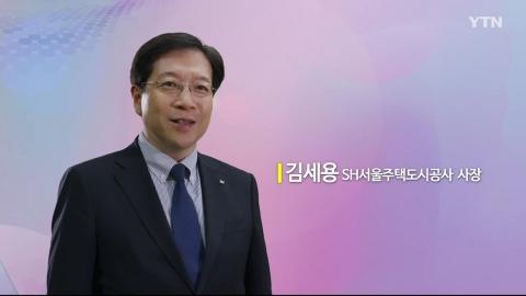 혁신 코리아 [김세용, SH서울주택도시공사 사장]