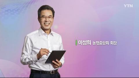 혁신 코리아 [이성희, 농협중앙회 회장]
