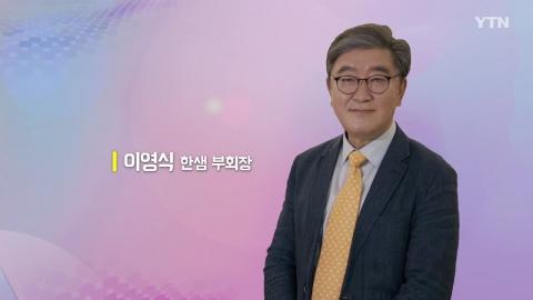 혁신 코리아 [이영식, 한샘 부회장]